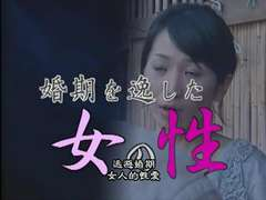 Japanese string up story 255
